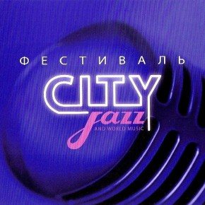 Moscow City Jazz Festival 2008